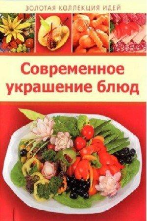 Коллектив авторов - Современное украшение блюд