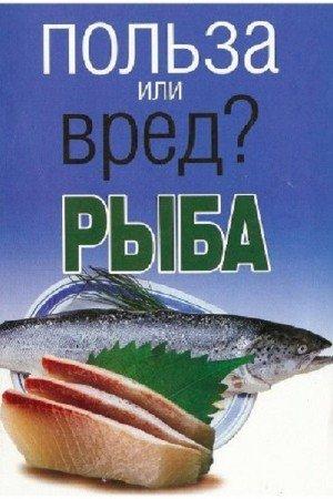 Орлова Л. - Польза или вред? Рыба