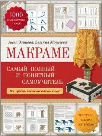 Анна Зайцева, Евгения Моисеева - Макраме. Самый полный и понятный самоучитель (2014)