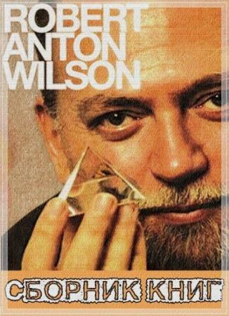 Роберт Уилсон - Собрание сочинений (7 книг) (2007-2016)