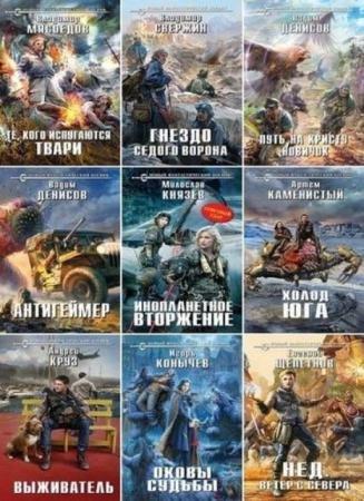 Новый фантастический боевик (75 книг) (2013-2016)