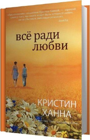 Ханна Кристин - Все ради любви (Аудиокнига)