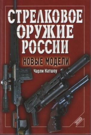 Чарли Катшоу - Стрелковое оружие России. Новые модели (2002)