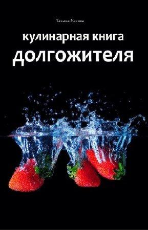 Марина Татьяна - Кулинарная книга долгожителя (2013) pdf