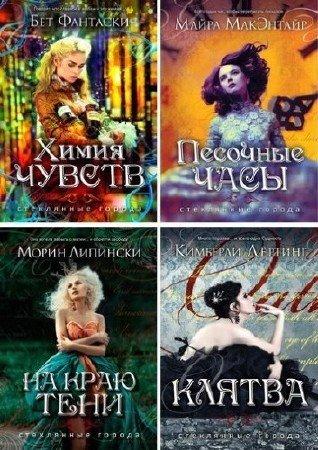 Книжная серия: Стеклянные города (6 книг) (2016) FB2