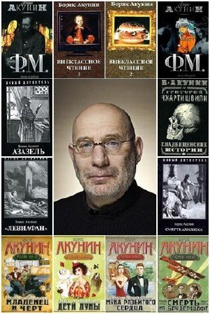 Борис Акунин - Сборник произведений (139 книг) (1993-2016) FB2