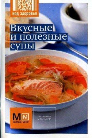Коллектив авторов - Вкусные и полезные супы