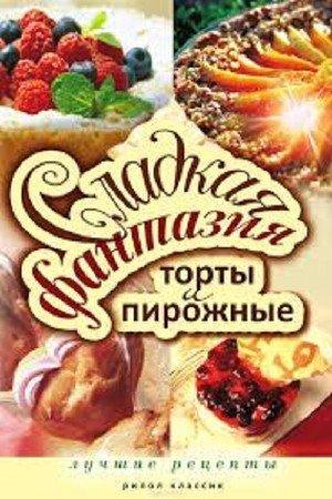 Колганова Ю.С. - Сладкая фантазия. Торты и пирожные. Лучшие рецепты
