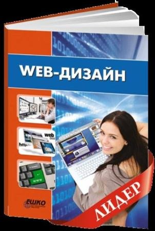 ЕШКО - WEB-дизайн(16 уроков) (2013)