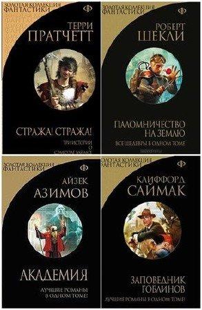Книжная серия: «Золотая коллекция фантастики» (16 томов) (2013-2016) FB2