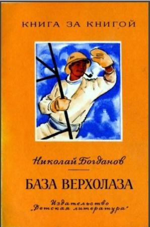Николай Богданов - Собрание сочинений (27 произведений) (1925-1984)