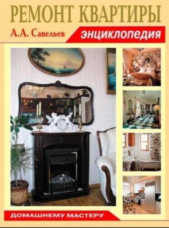 Александр Савельев - Ремонт квартиры. Энциклопедия (2010)