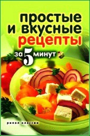 Сергеева К. - Простые и вкусные рецепты за 5 минут