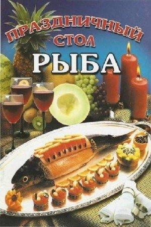 Махно В. - Праздничный стол. Рыба