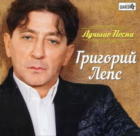Григорий Лепс - Лучшие песни (2016)