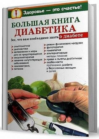 Башкирова Нина, Богданова Ольга - Большая книга диабетика. Все, что вам необходимо знать о диабете