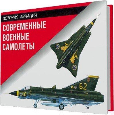 Джим Винчестер - Современные военные самолеты