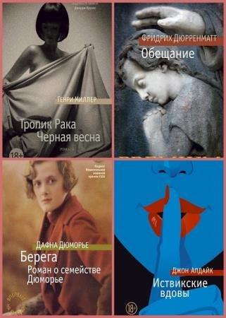 Серия - Азбука Premium (86 книг)