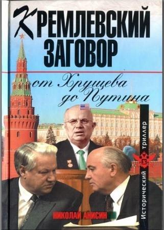 Анисин Николай - Кремлевский заговор от Хрущева до Путина