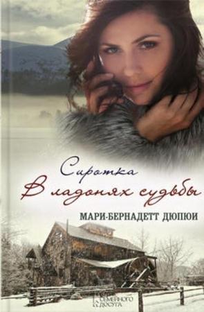Мари-Бернадетт Дюпюи - Собрание сочинений (10 книг) (2012-2016)