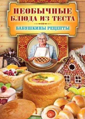 Сергей Кашин - Необычные блюда из теста