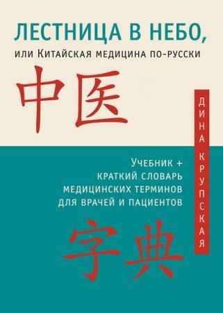 Крупская Дина - Лестница в небо, или Китайская медицина по-русски