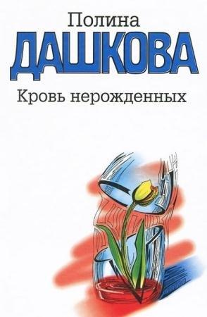 Городской роман (89 книг) (2003-2010)