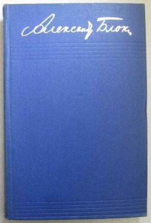 Александр Блок - Собрание сочинений в 8 томах (1960-1963)