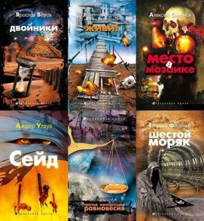 Нереальная проза (15 книг) (2010-2013)