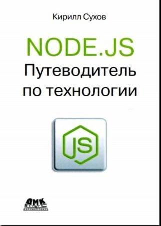 К.Сухов - Node.js. Путеводитель по технологии (2015)
