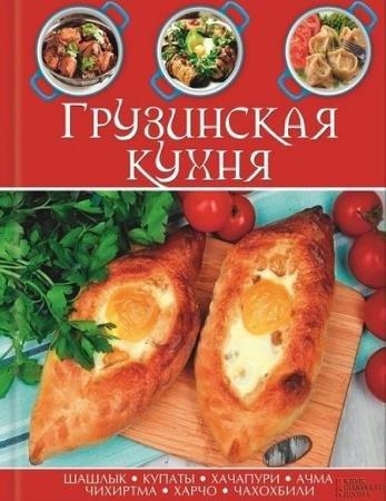 Двалишвили Шота - Грузинская кухня