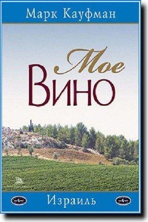 Кауфман М.А. - Мое вино. Израиль
