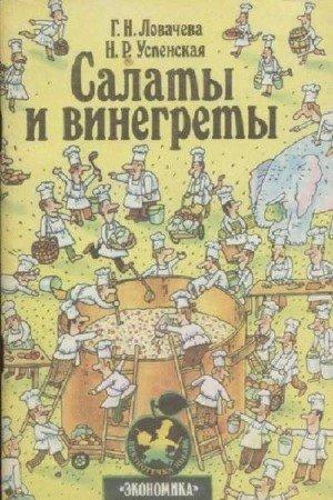 Ловачева Г.Н. , Успенская Н.Р. - Салаты и винегреты