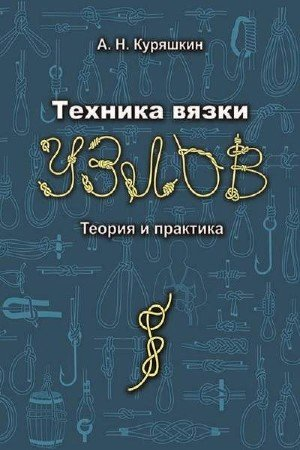 Куряшкин А.Н. - Техника вязки узлов. Теория и практика