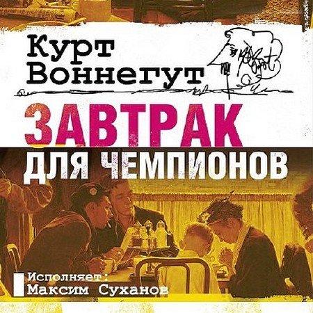 Воннегут Курт - Завтрак для чемпионов (Аудиокнига)