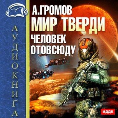 Александр Громов - Человек отовсюду (2016) аудиокнига