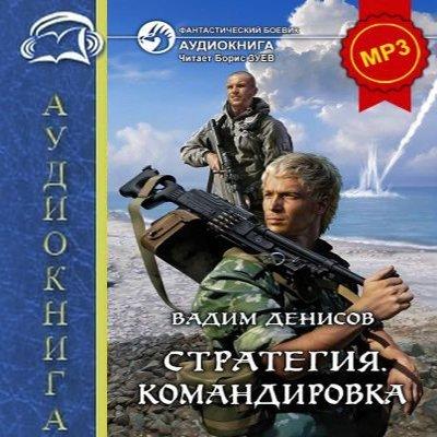 Денисов Вадим - Стратегия-6. Командировка (2016) аудиокнига