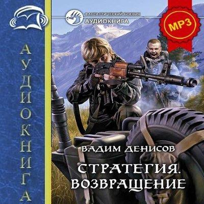 Денисов Вадим - Стратегия-7. Возвращение (2016) аудиокнига