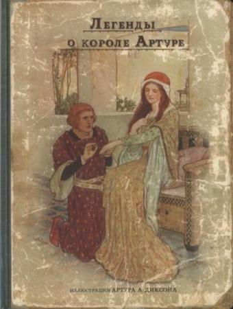 Савиных А. - Легенды о короле Артуре (2010)