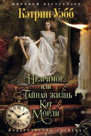 Кэтрин Вебб -Собрание сочинений (4 книги) (2014-2016)