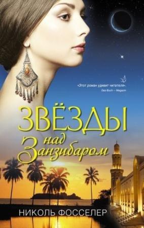 Николь Фосселер - Собрание сочинений (5 книг) (2013-2016)