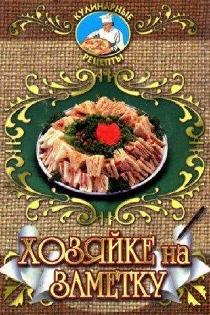 Ковалева С. - Хозяйке на заметку. Кулинарные рецепты