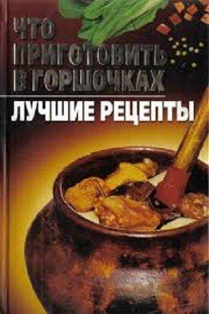 Архангельская - Что приготовить в горшочках. Лучшие рецепты