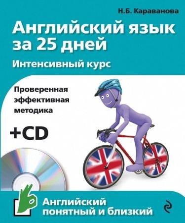 Наталья Караванова - Английский язык за 25 дней. Интенсивный курс (+ CD)
