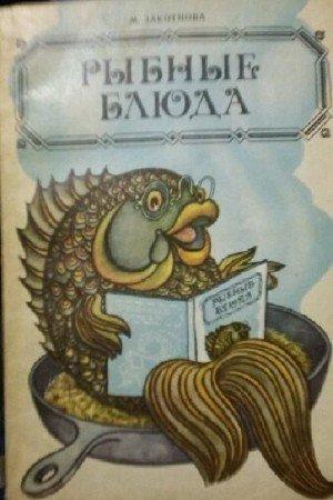 Закотнова М.В. - Рыбные блюда
