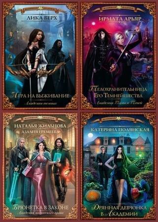 Серия - Волшебная академия (21 книга)