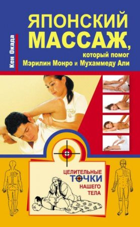 Кен Окада - Японский массаж, который помог Мэрилин Монро и Мухаммеду Али (2014) rtf, fb2