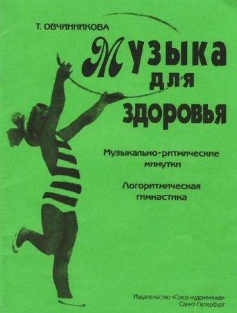 Овчинникова Т. - Музыка для здоровья. Музыкально-ритмические минутки. Логоритмическая гимнастика (2004) pdf