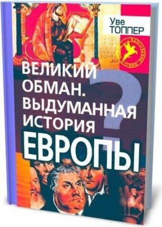 Уве Топпер – Великий обман. Выдуманная история Европы (2004) pdf