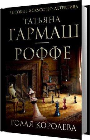 Гармаш-Роффе Татьяна - Голая королева (Аудиокнига)